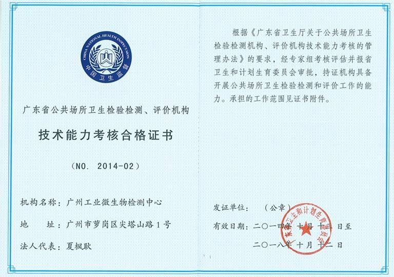 技术能力考核合格证书(公共场所卫生检验检测、评价)