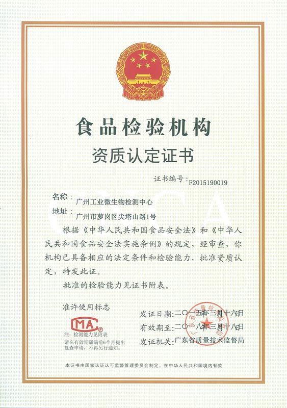资质认定证书(CMAF)
