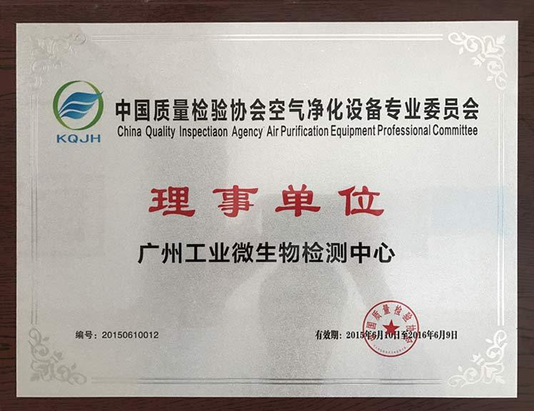 中国质量检验协会空气净化设备专业委员会-理事单位(2015年)