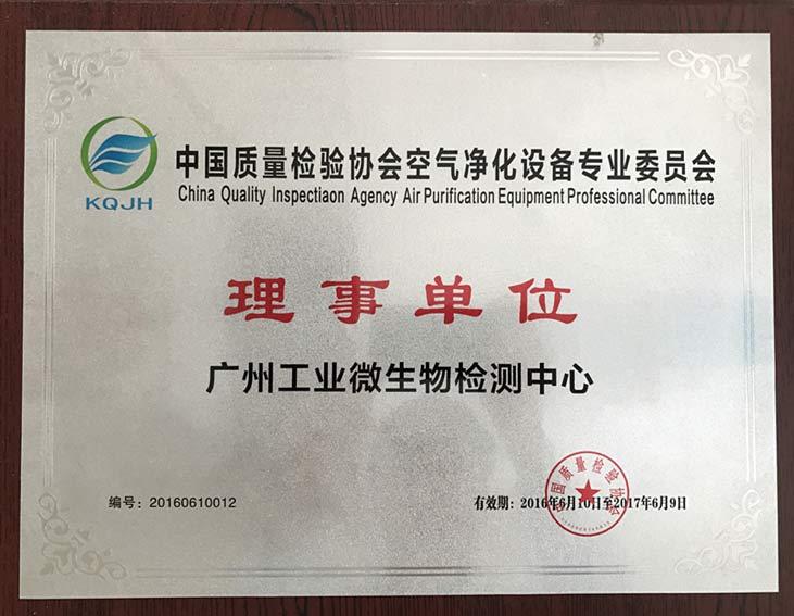 中国质量检验协会空气净化设备专业委员会-理事单位(2016年)