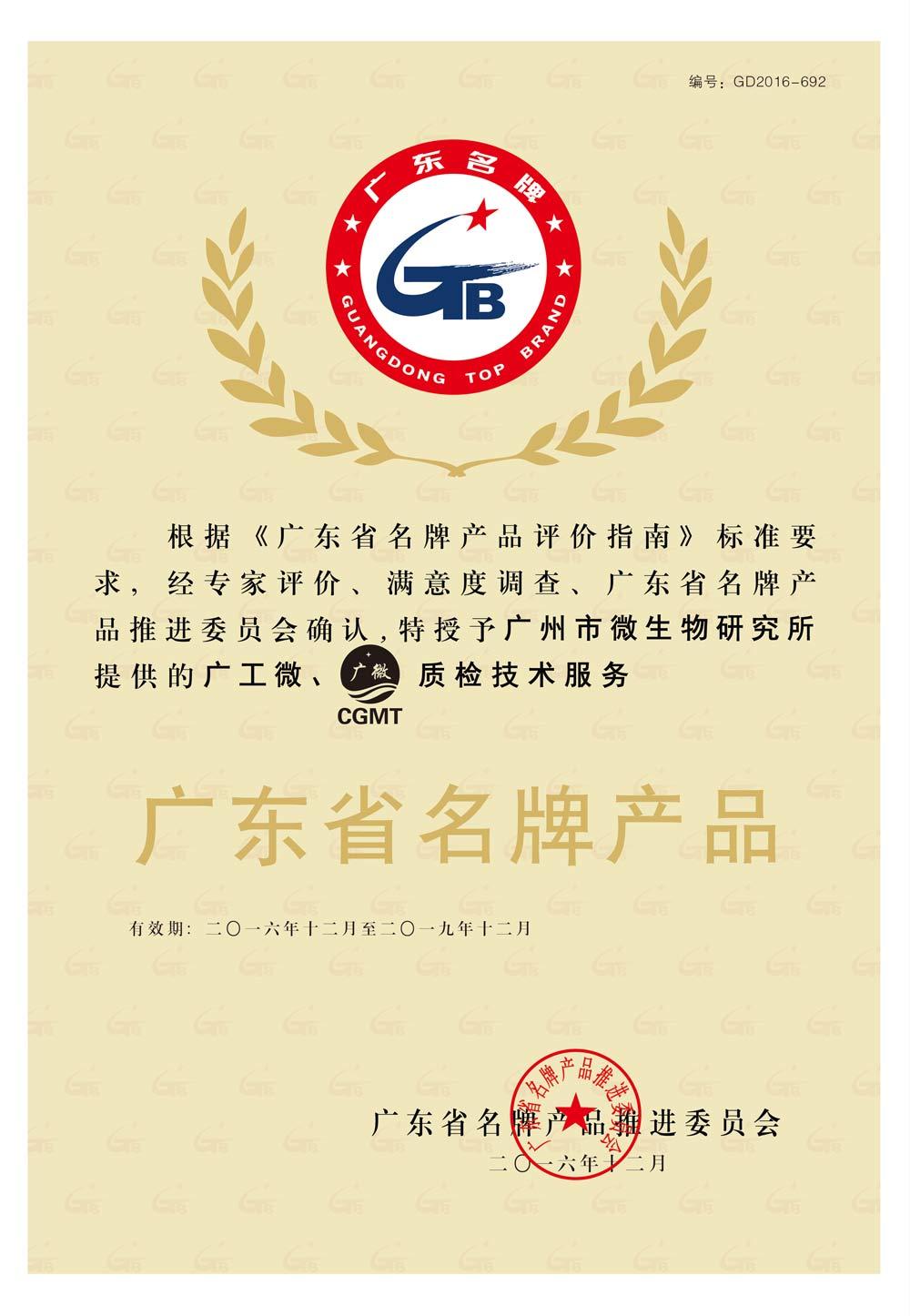 广东省名牌产品证书(2016年)