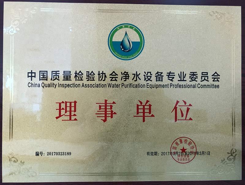 中国质量检验协会净水设备专业委员会-理事单位(2017年)