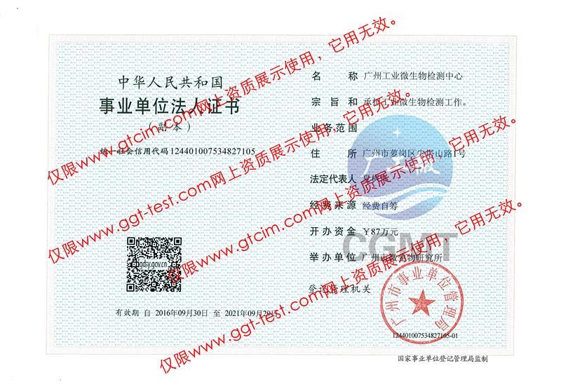 检测中心事业单位法人证书